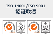 ISO014001/ISO09001 認証取得